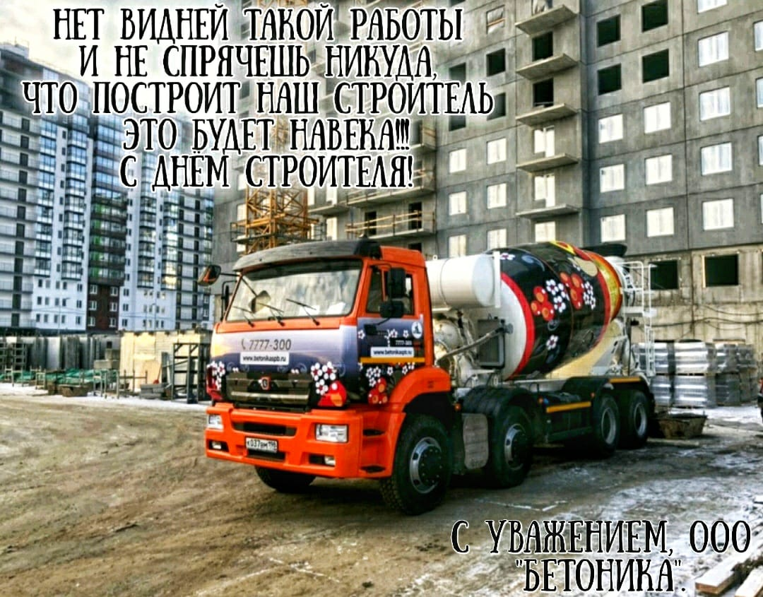 С днем строителя БетоНИКА